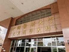 中国医薬大学1