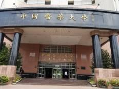 中国医薬大学3